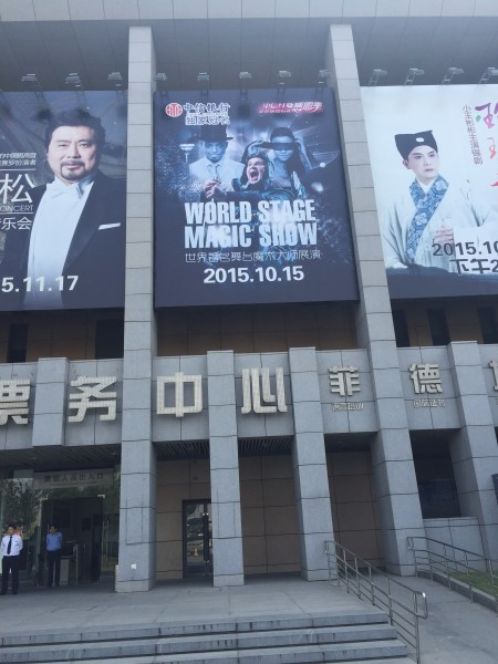 "Wir Zauberer der ""World Magic Show"" im Theater Zhangjiagang"